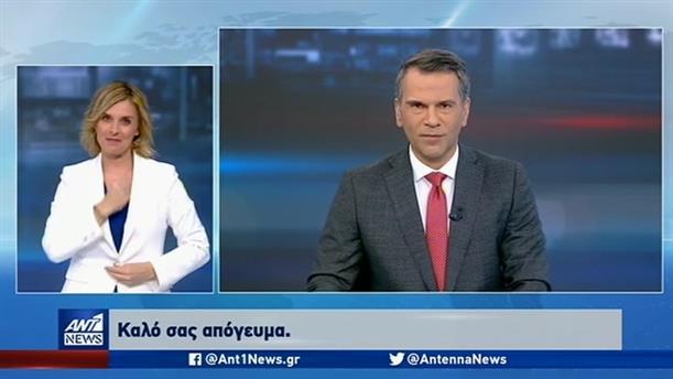 ANT1 NEWS 16-02-2020 ΣΤΗ ΝΟΗΜΑΤΙΚΗ