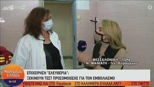 Ξεκινούν τεστ προσομοίωσης εμβολιασμού