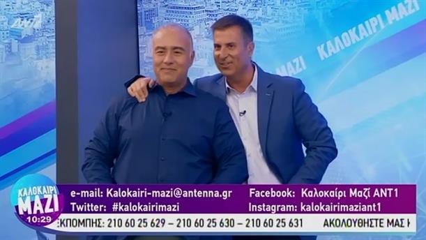 ΚΑΛΟΚΑΙΡΙ ΜΑΖΙ - 03/09/2019
