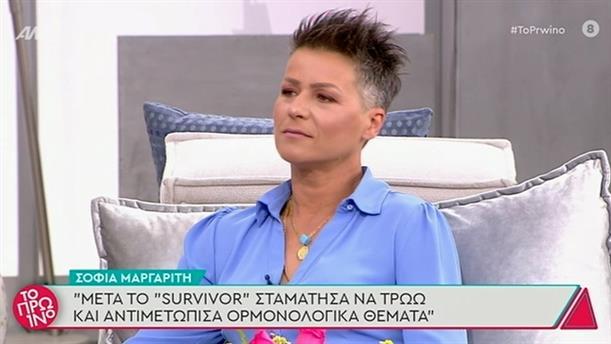 Σοφία Μαργαρίτη – Το Πρωινό – 19/04/2021