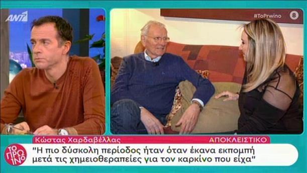 Ο Κώστας Χαρδαβέλλας στην εκπομπή «Το Πρωινό»