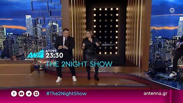 THE 2NIGHT SHOW - Πέμπτη 10/12