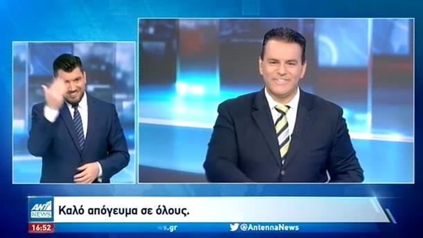 ANT1 NEWS 17-10-2020 ΣΤΗ ΝΟΗΜΑΤΙΚΗ