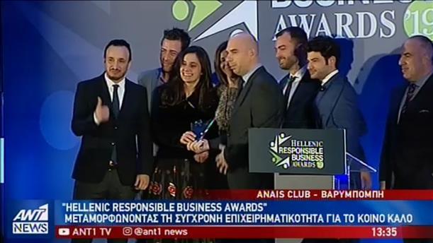 """Λαμπρή η τελετή απονομής των """"Hellenic Responsible Business Awards"""""""
