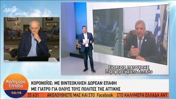Πατούλης στον ΑΝΤ1: Με βιντεοκλήση δωρεάν επαφή με γιατρό για τους πολίτες της Αττικής