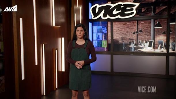 VICE – Επεισόδιο 43 – 8ος κύκλος