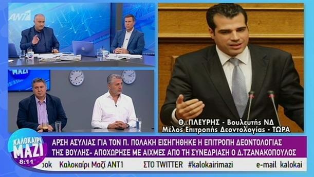 Θανάσης Πλεύρης - ΚΑΛΟΚΑΙΡΙ ΜΑΖΙ – 25/07/2019