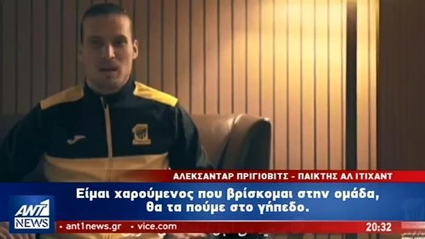 Στην Αλ Ιτιχάντ ο Πρίγιοβιτς, παραμένει στην ΑΕΚ ο Μπακασέτας