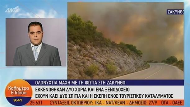 Αισιοδοξία για τη μεγάλη φωτιά στη Ζάκυνθο – ΚΑΛΗΜΕΡΑ ΕΛΛΑΔΑ – 16/09/2019