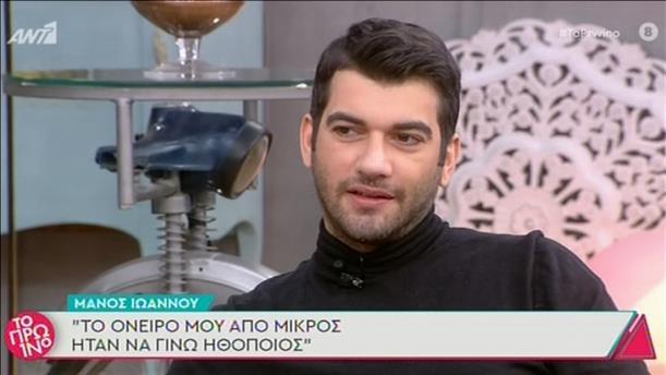 Ο Μάνος Ιωάννου στην εκπομπή «Το Πρωινό»