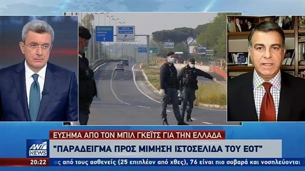 Διθυραμβικά σχόλια για την Ελλάδα από διεθνή ΜΜΕ