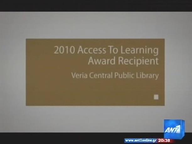 Βραβείο 1 δισ. ευρώ για τη βιβλιοθήκη Βέροιας