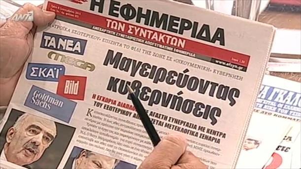 Εφημερίδες (08/09/2015)