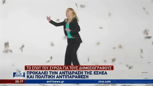 Επιστολή διαμαρτυρίας της ΕΣΗΕΑ προς τον γραμματέα του ΣΥΡΙΖΑ