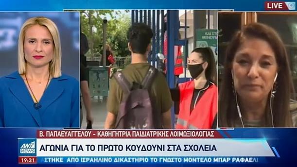 Παπαευαγγέλου στον ΑΝΤ1: με τις μάσκες στα παιδιά θα μειωθεί η εξάπλωση όλων των ιώσεων