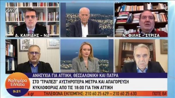 """Καιρίδης - Φίλης στην εκπομπή """"Καλημέρα Ελλάδα"""""""