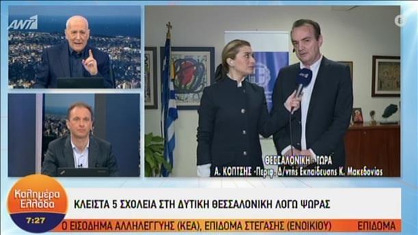 Έκλεισαν σχολεία λόγω ψώρας στη Θεσσαλονίκη