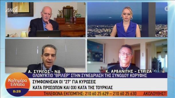 Συρίγος - Αρβανίτης στην εκπομπή «Καλημέρα Ελλάδα»
