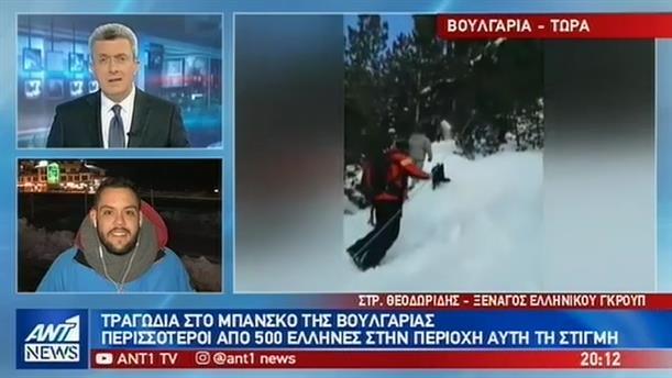 Ξεναγός ελληνικού γκρουπ στο Μπάνσκο μιλά στον ΑΝΤ1 για την φονική χιονοστιβάδα