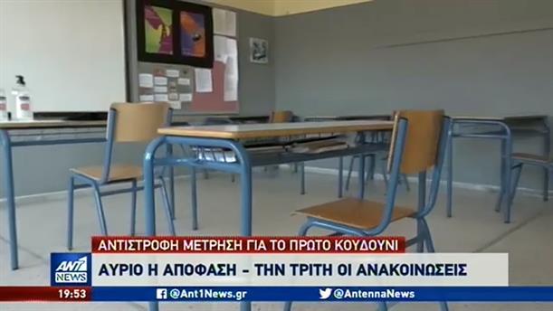 Κορονοϊός: «Σπαζοκεφαλιά» το άνοιγμα των σχολείων