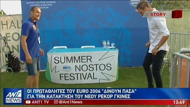 Εκδήλωση για τον θρίαμβο του 2004 στο Summer Nostos Festival