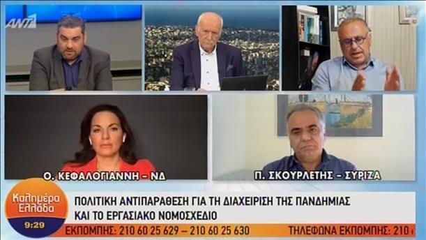 """Κεγαλογιάννη - Σκουρλέτης στο """"Καλημέρα Ελλάδα"""""""