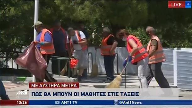 Κορονοϊός: Καθαρισμοί και απολυμάνσεις στα σχολεία
