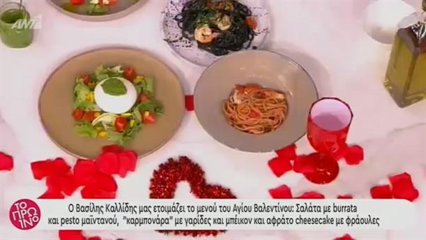 """Σαλάτα με burrata και pesto μαϊντανού, """"καρμπονάρα"""" με γαρίδες και μπέικον και αφράτο cheesecake με φράουλες – Το Πρωινό – 14/02/2020"""