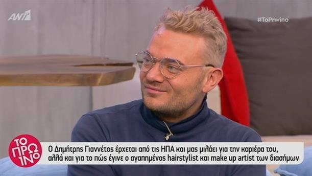 Δημήτρης Γιαννέτος – Το Πρωινό – 1/4/2019