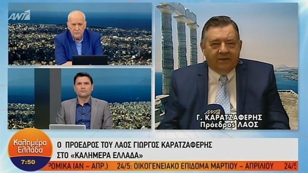 Γιώργος Καρατζαφέρης – ΚΑΛΗΜΕΡΑ ΕΛΛΑΔΑ – 23/05/2019