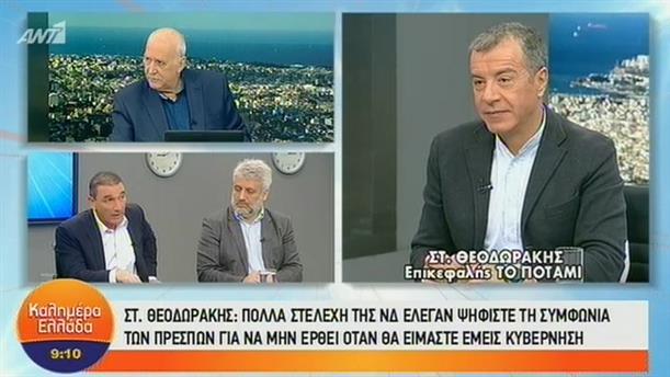 Σταύρος Θεοδωράκης – ΚΑΛΗΜΕΡΑ ΕΛΛΑΔΑ – 05/02/2019
