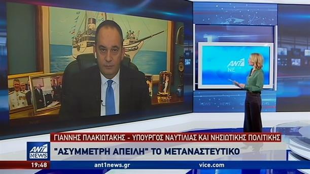 """Πλακιωτάκης στον ΑΝΤ1: η χώρα δέχεται """"ασύμμετρη απειλή"""" από την Τουρκία"""