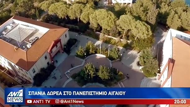 92χρονος ομογενής έκανε μία απίστευτη δωρεά στο Πανεπιστήμιο Αιγαίου