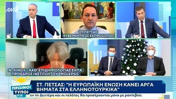 Στέλιος Πέτσας - Κυβερνητικός Εκπρόσωπος – ΠΡΩΙΝΟΙ ΤΥΠΟΙ - 12/12/2020