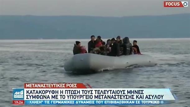 Φραγμό στις μεταναστευτικές ροές έβαλε η Ελλάδα το τελευταίο 10μηνο