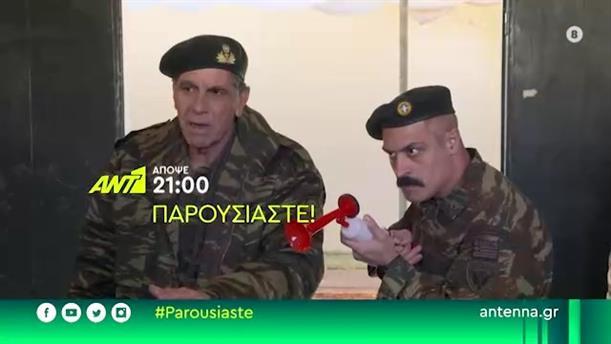 ΠΑΡΟΥΣΙΑΣΤΕ! - Τρίτη 02/03