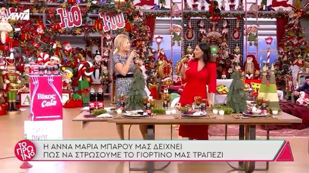 Χριστουγεννιάτικο art de la table – Το Πρωινό – 24/12/2020