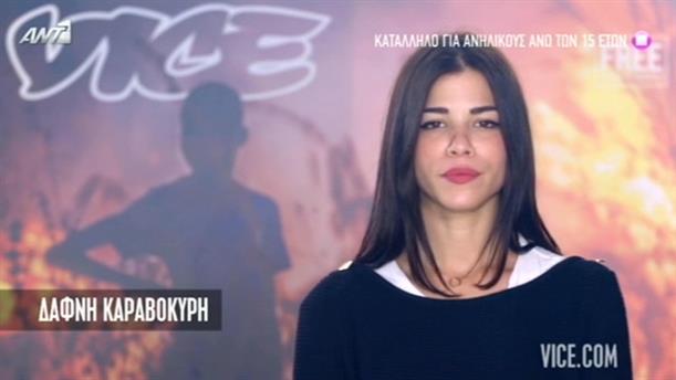 "VICE Specials - ""ΗΡΩΕΣ"" ΣΕ ΚΡΙΣΗ"