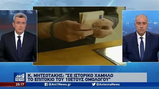 Σε ιστορικά χαμηλά το επιτόκιο του ελληνικού ομολόγου