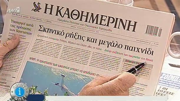 Εφημερίδες (05/06/2015)
