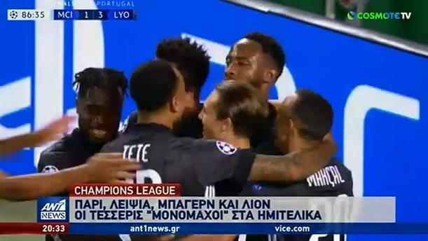 Champions League: Η Λυών πήρε το τέταρτο εισιτήριο για τα ημιτελικά