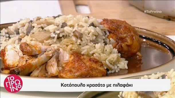 Κοτόπουλο κρασάτο με πιλαφάκι από τον Βασίλη Καλλίδη