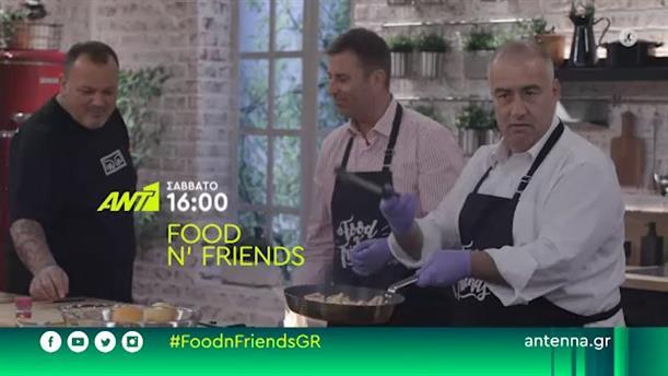 FOOD N' FRIENDS - ΣΑΒΒΑΤΟ ΣΤΙΣ 16:00