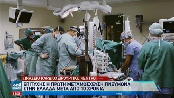 Επιτυχημένη , η πρώτη μεταμόσχευση πνεύμονα στη χώρα μας μετά από 10 χρόνια