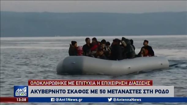 Επιχείρηση διάσωσης για 50 μετανάστες ανοιχτά της Ρόδου