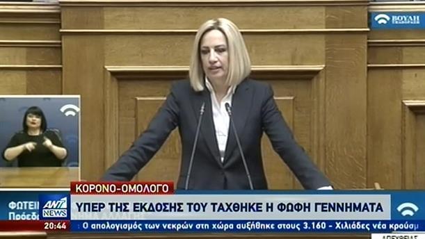 Το ευρωομόλογο βρέθηκε στο επίκεντρο της συζήτησης στην Βουλή
