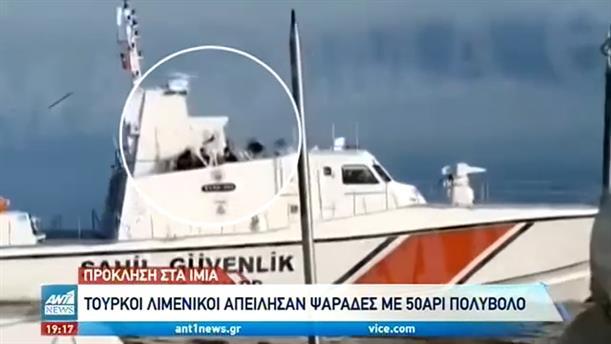 Ίμια: Τούρκοι Λιμενικοί απείλησαν ψαράδες με πολυβόλο