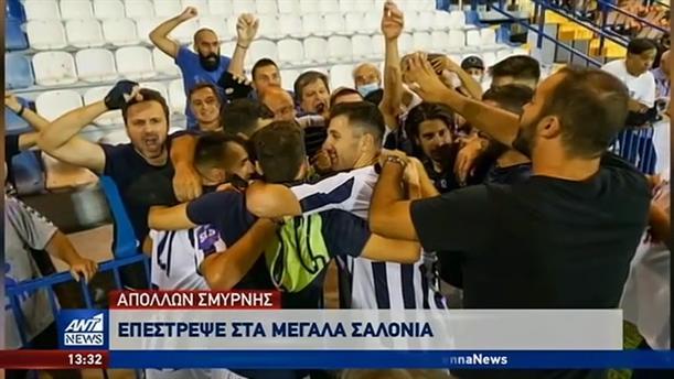 Ο Απόλλων Σμύρνης επέστρεψε στη Super League