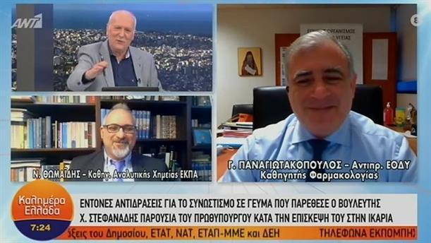 Γ. Παναγιωτακόπουλος - Αντιπρόεδρος ΕΟΔΥ – ΚΑΛΗΜΕΡΑ ΕΛΛΑΔΑ - 08/02/2021