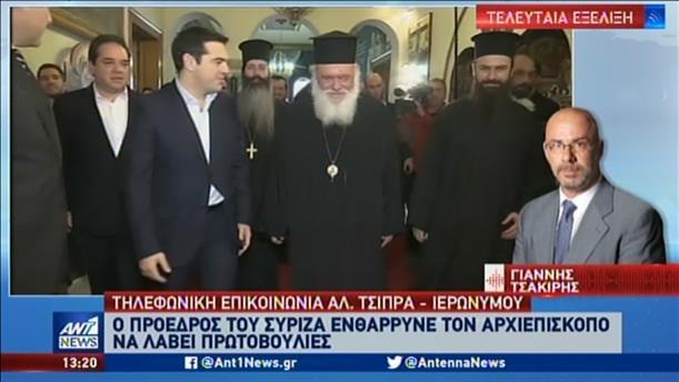 Ο Τσίπρας ζήτησε από τον Ιερώνυμο την λήψη μέτρων στις Εκκλησίες